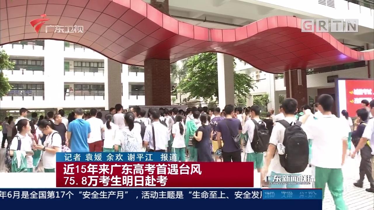 近15年来广东高考首遇台风 75.8万考生明日赴考