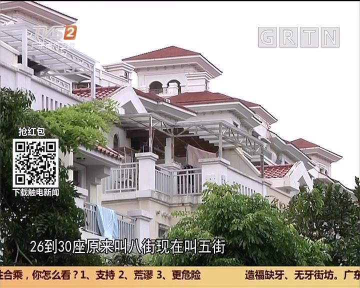 """广州番禺:小区道路更名 居民说不清""""我家是我家"""""""