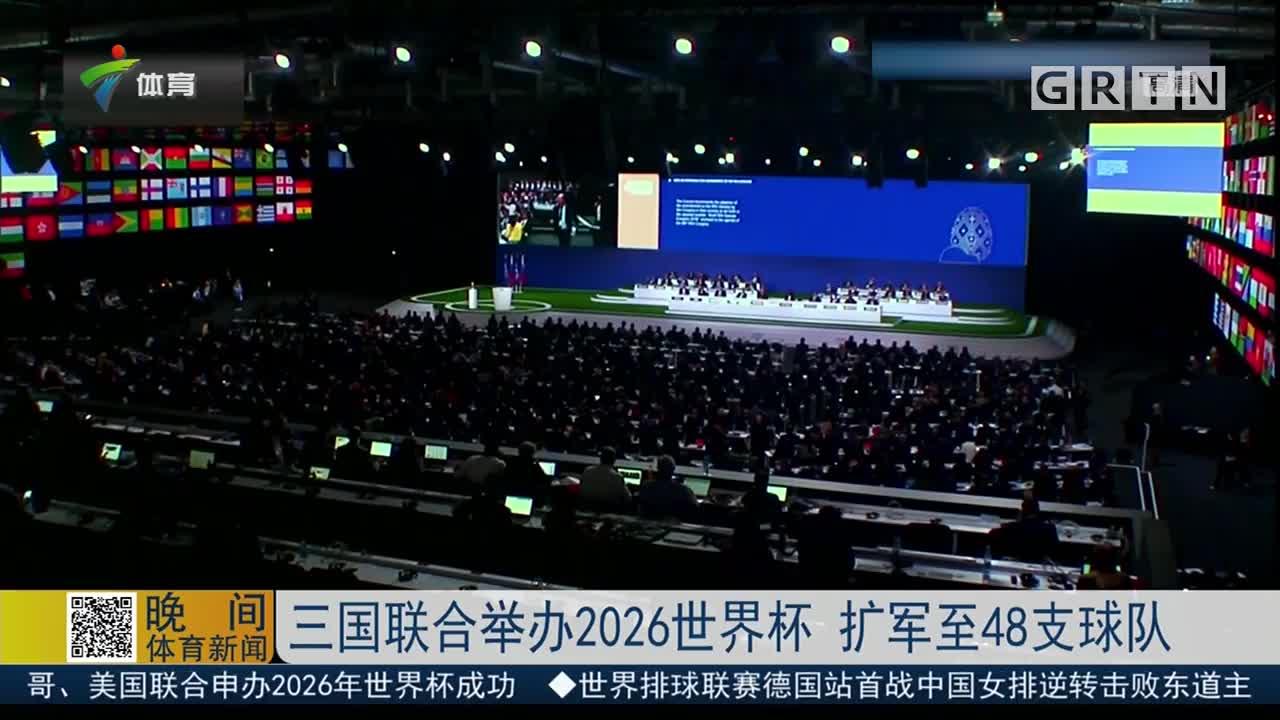 三国联合举办2026世界杯 扩军至48支球队