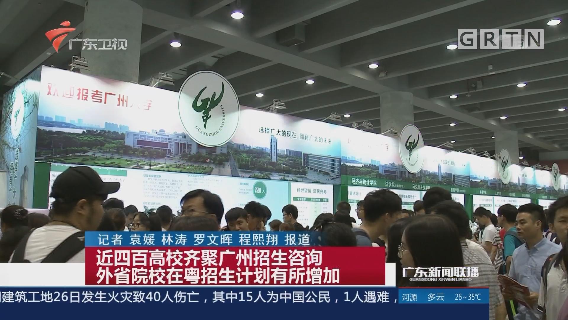 近四百高校齐聚广州招生咨询 外省院校在粤招生计划有所增加