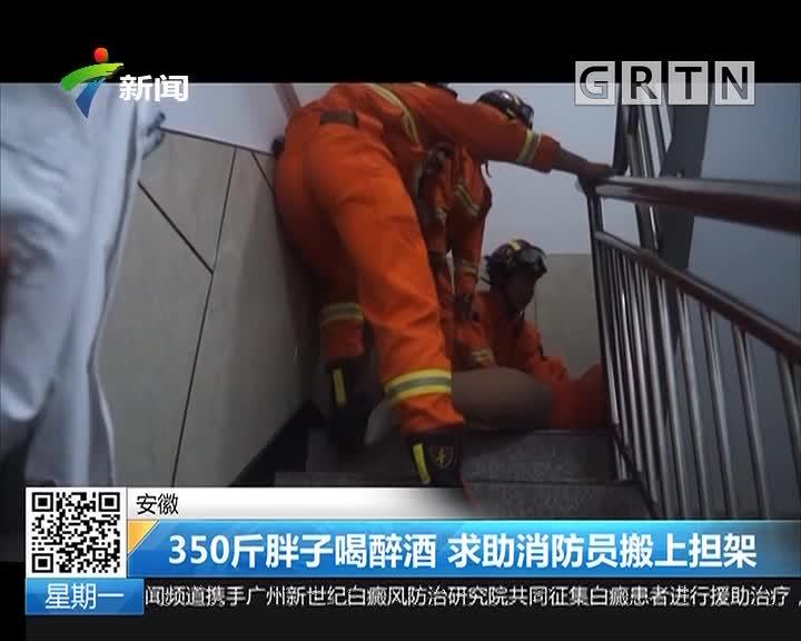安徽:350斤胖子喝醉酒 求助消防员搬上担架