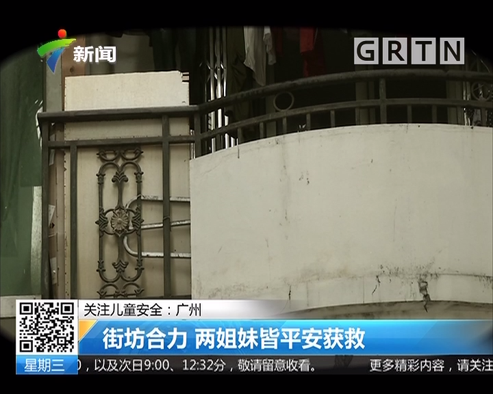 关注儿童安全:广州 姐姐三楼坠落 妹妹阳台遇险