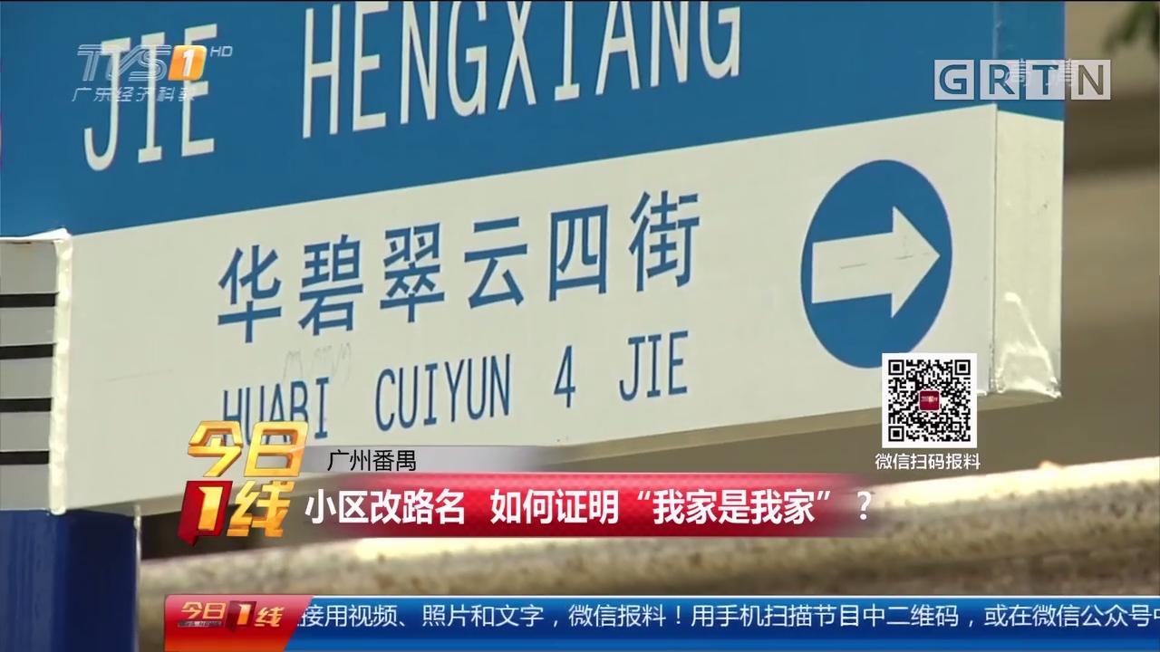 """广州番禺:小区改路名 如何证明""""我家是我家""""?"""