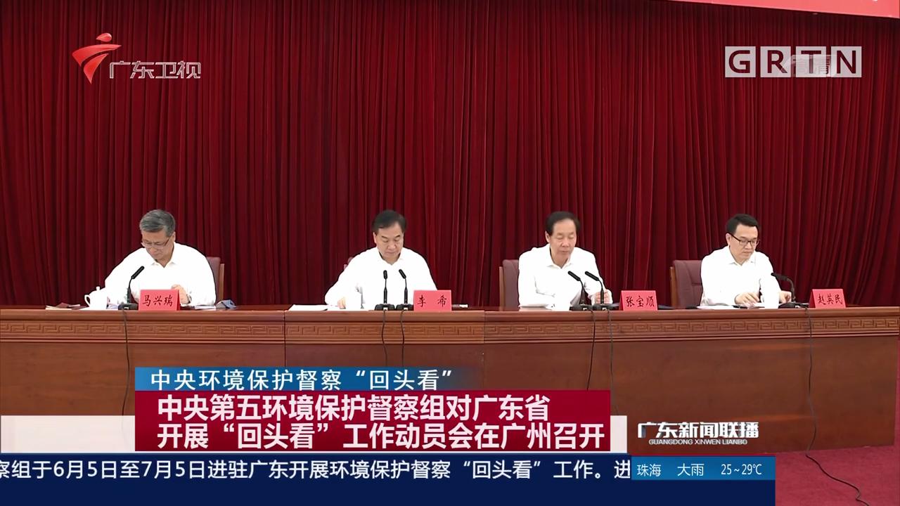 """中央第五环境保护督察组对广东省开展""""回头看""""工作动员会在广州召开"""