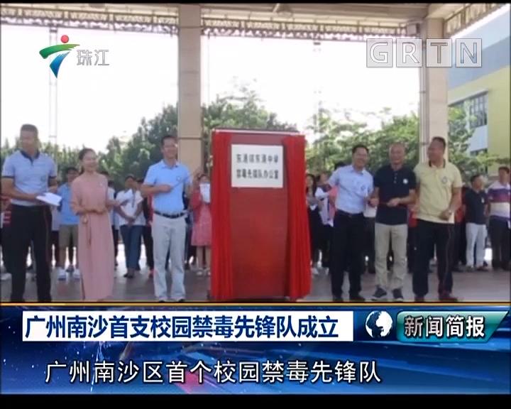 广州南沙首支校园禁毒先锋队成立