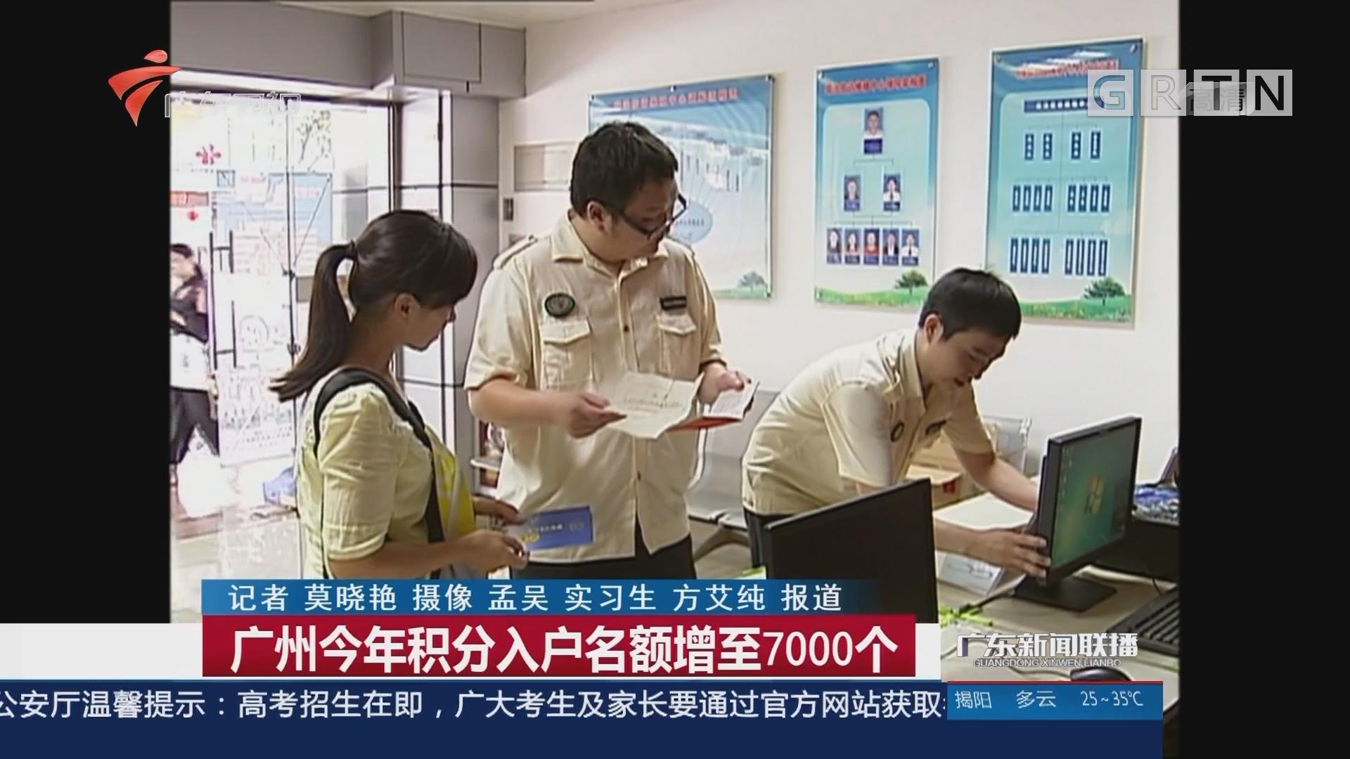 广州今年积分入户名额增至7000个