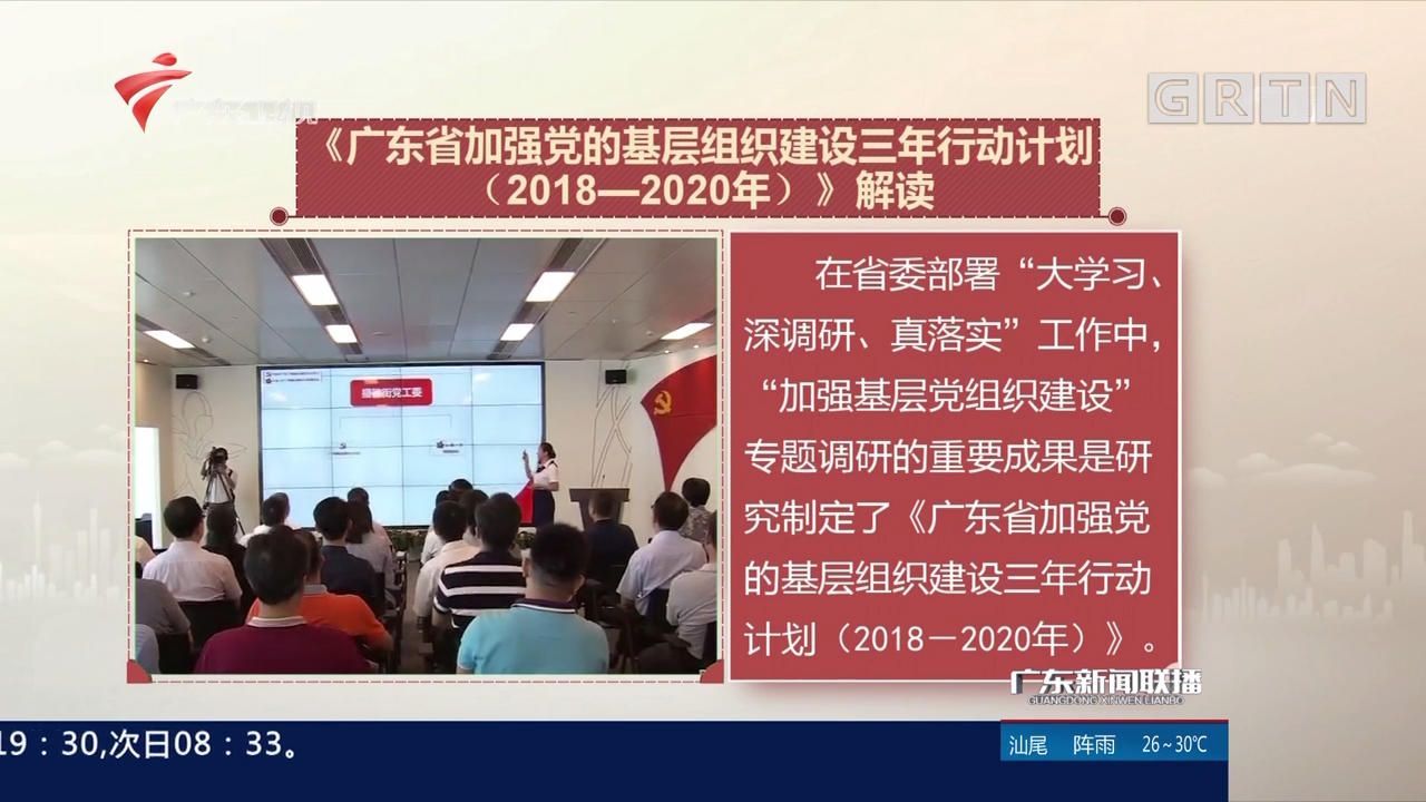 《广东省加强党的基层组织建设三年行动计划(2018—2020年)》解读