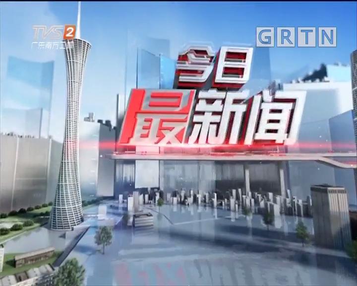 """[2018-06-14]今日最新闻:广州番禺:小区道路更名 居民说不清""""我家是我家"""""""