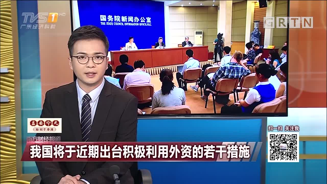"[HD][2018-06-11]南方财经报道:上海合作组织青岛峰会举行 习近平主持会议并发表重要讲话 强调要进一步弘扬""上海精神""构建上海合作组织命运共同体"