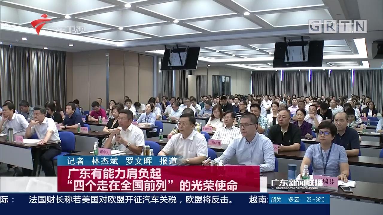 """广东有能力肩负起""""四个走在全国前列""""的光荣使命"""