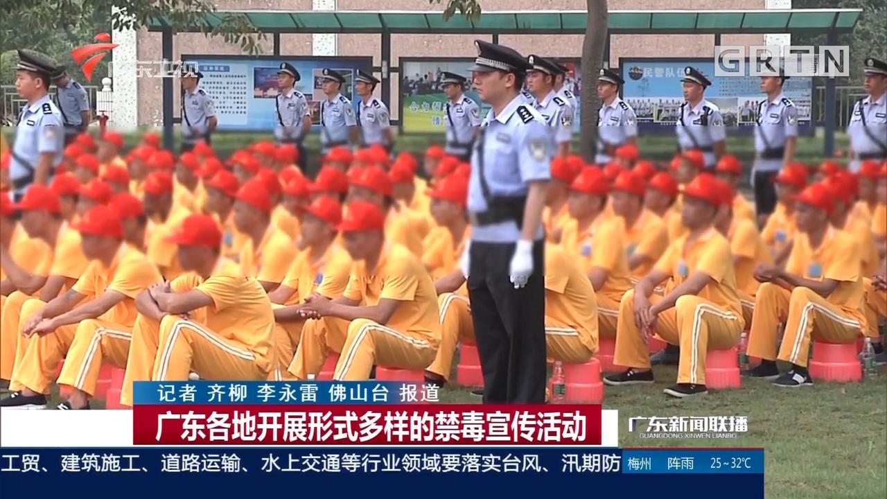 广东各地开展形式多样的禁毒宣传活动