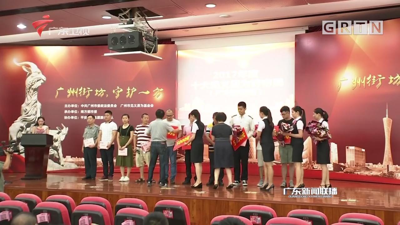 广州市表彰2017年度见义勇为好市民