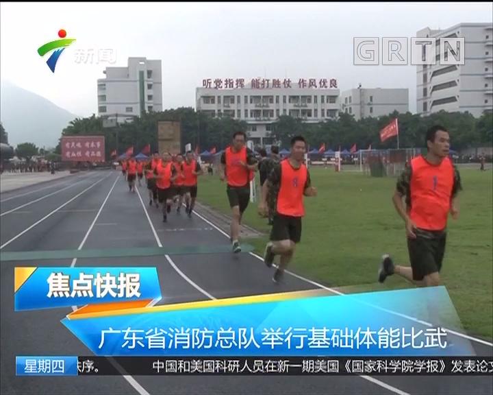 广东省消防总队举行基础体能比武
