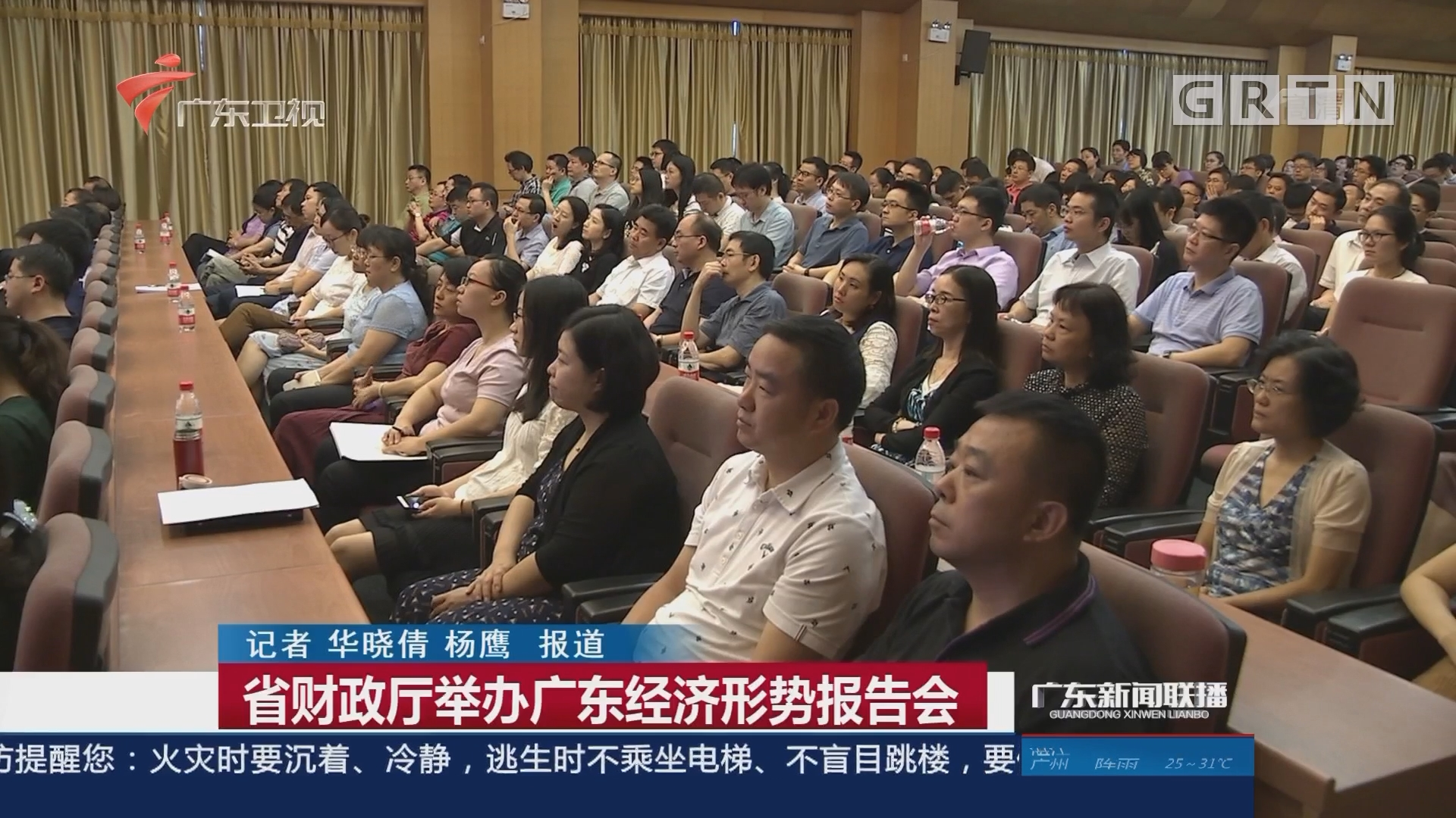 省财政厅举办广东经济形势报告会