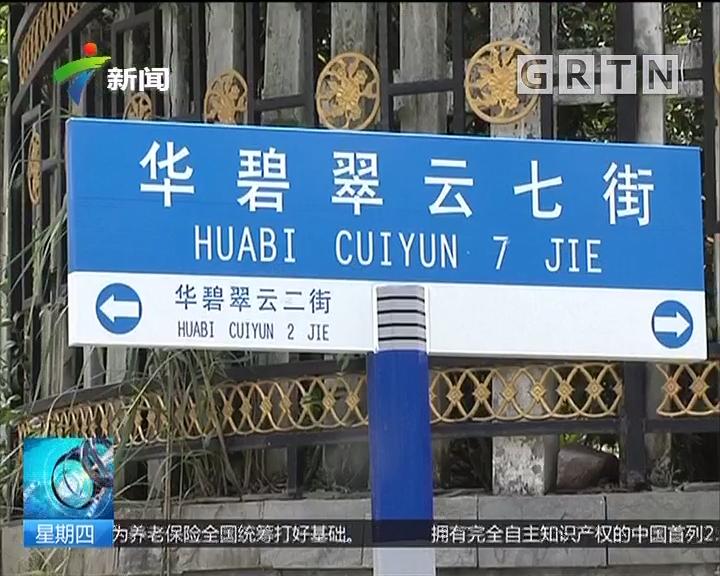 """广州番禺:小区改路名 如何证明""""我家是我家"""""""