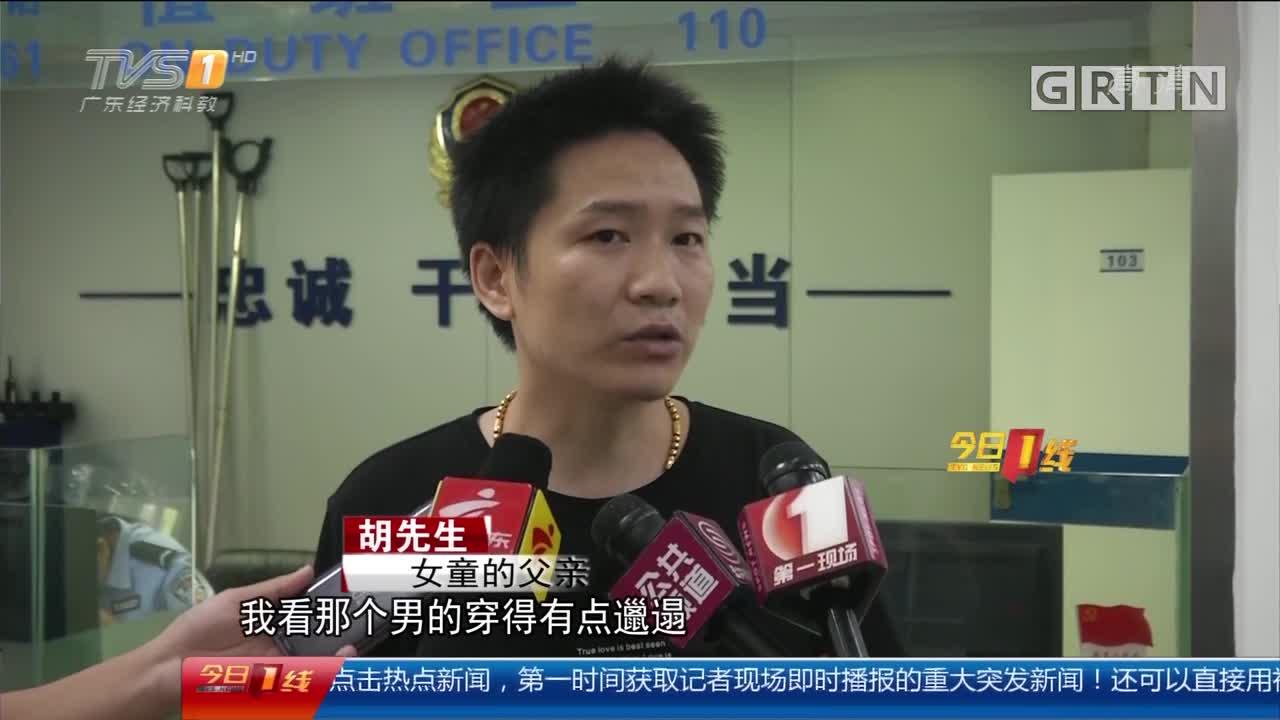 关注儿童安全:深圳 花衣男当街带走6岁女童 警方展开侦查