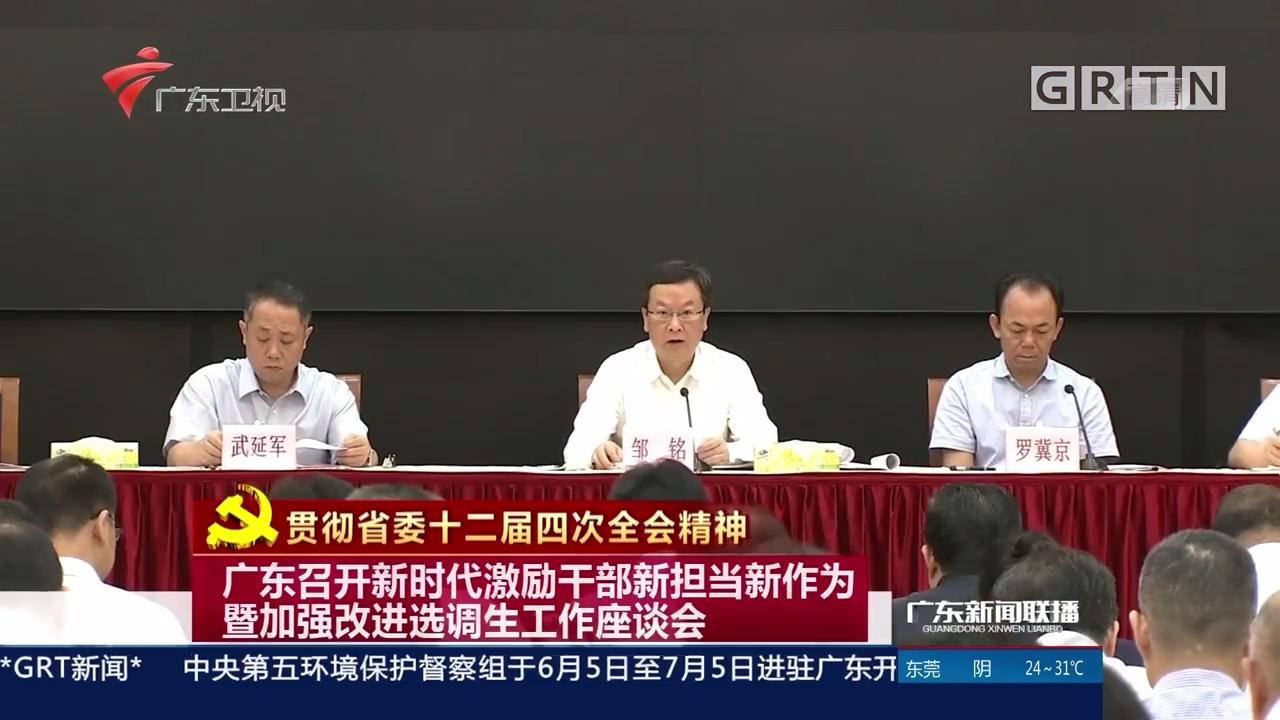 广东召开新时代激励干部新担当新作为暨加强改进选调生工作座谈会