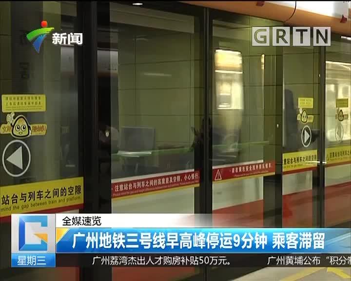 广州地铁三号线早高峰停运9分钟 乘客滞留