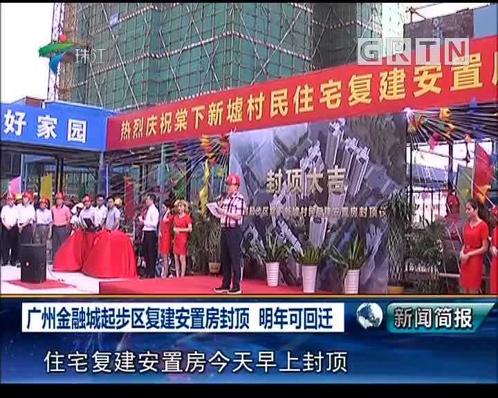 广州金融城起步区复建安置房封顶 明年可回迁
