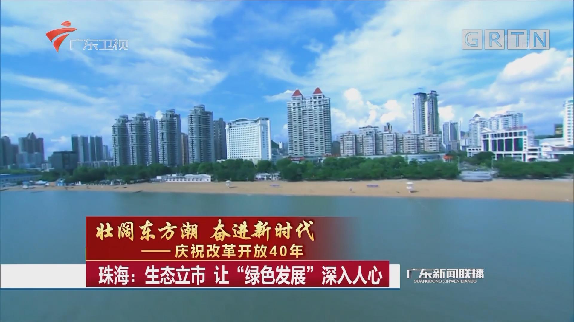 """珠海:生态立市 让""""绿色发展"""" 深入人心"""