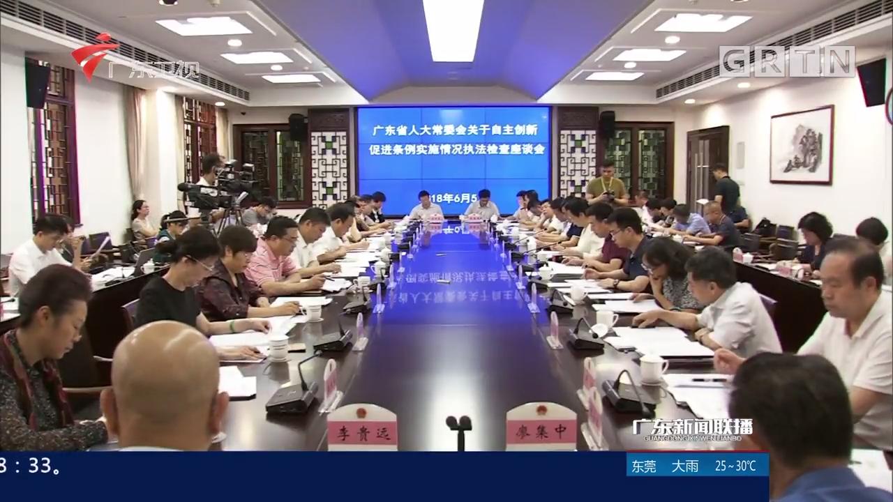 省人大常委会执法检查组赴广州市检查自主创新促进条例实施情况