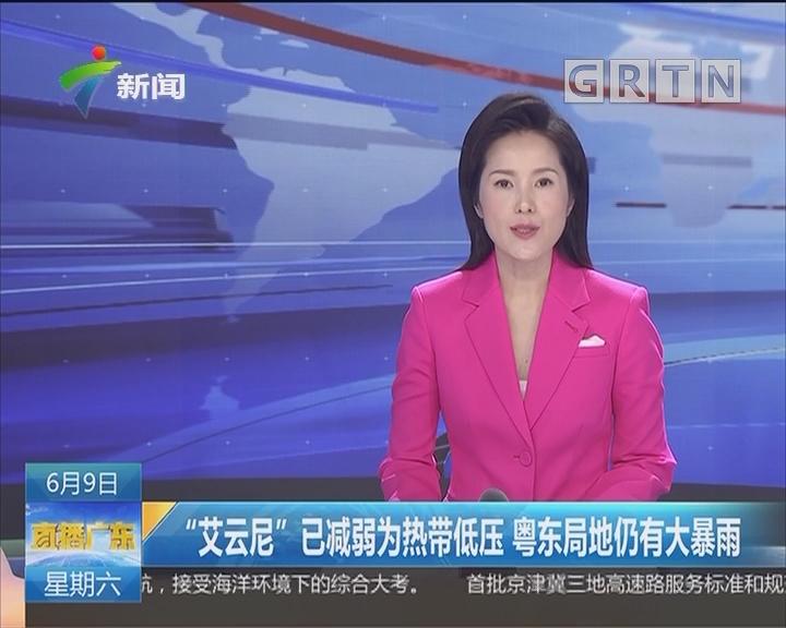 """""""艾云尼""""已减弱为热带低压 粤东局地仍有大暴雨"""