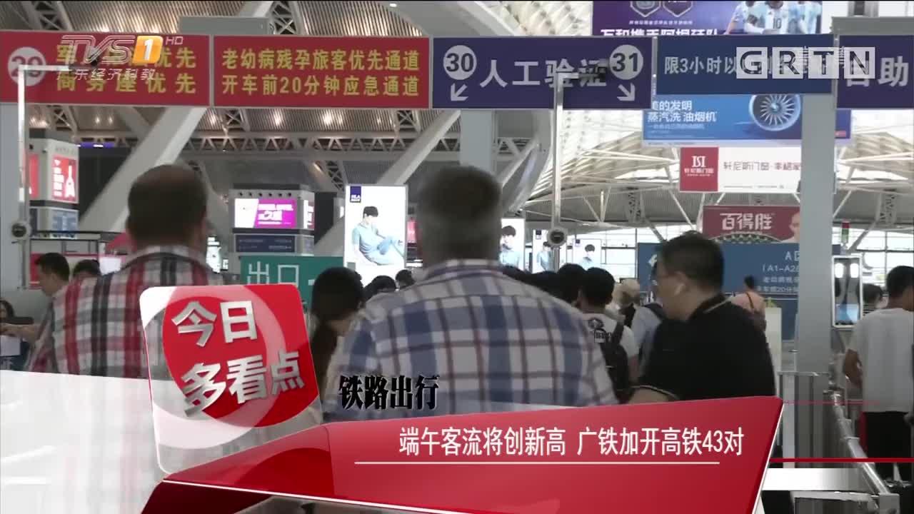 铁路出行:端午客流将创新高 广铁加开高铁43对