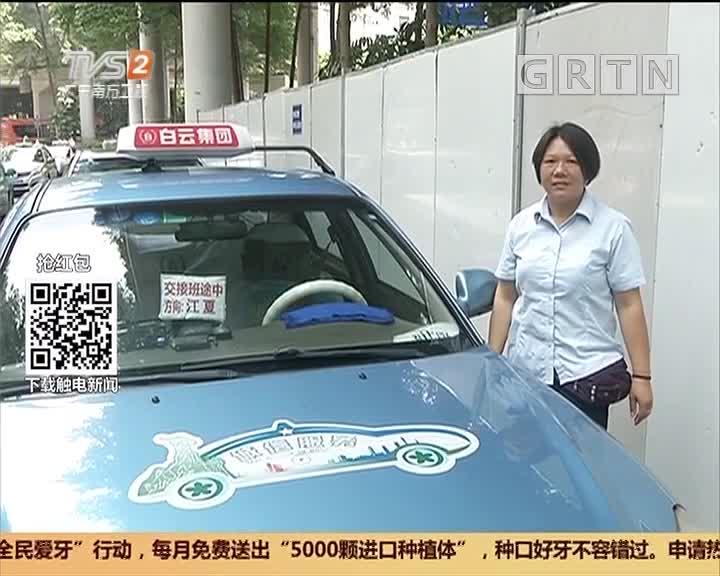 """今日最争议:出租车交班挂""""方向牌"""" 顺路可载客"""