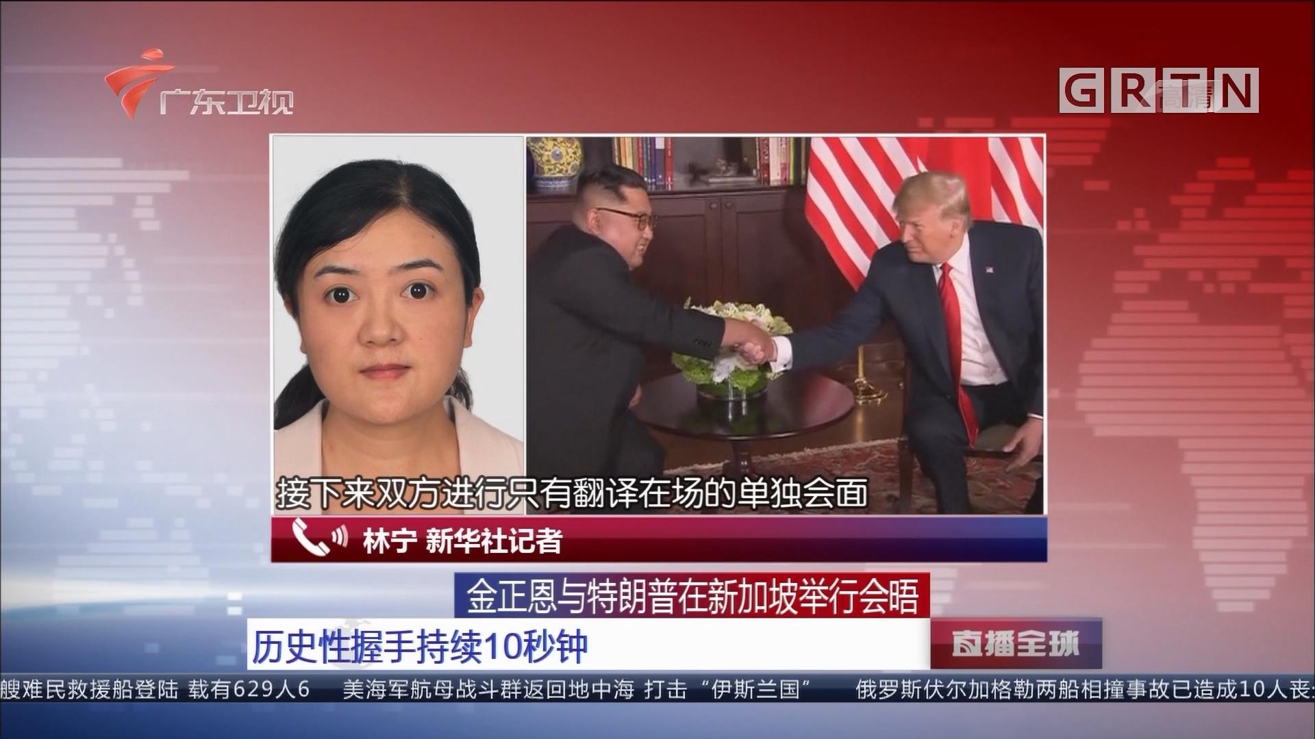 金正恩与特朗普在新加坡举行会晤 历史性握手持续10秒钟