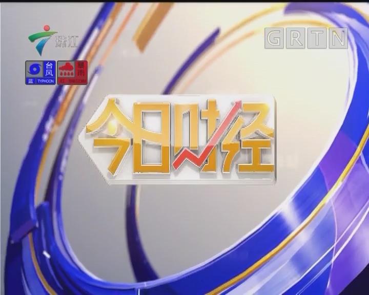 [2018-06-08]今日财经:吴晓波 苑举正讲解投资要点