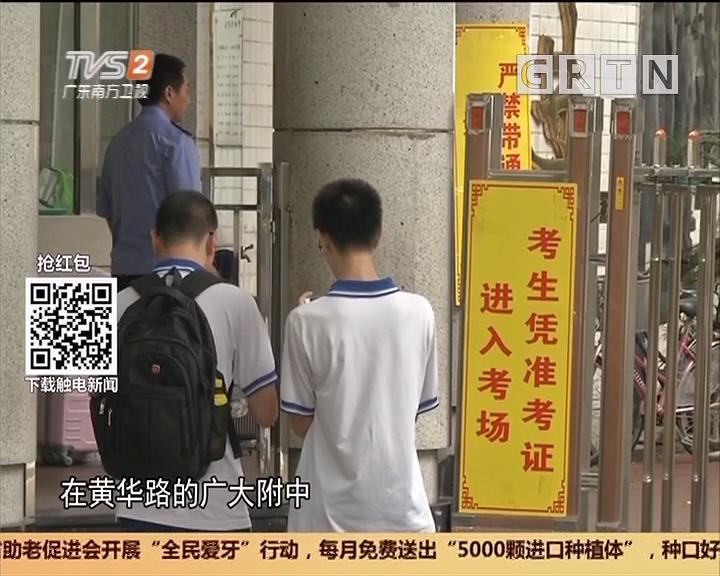 广州:中考明日开考 下午考场开放踩点