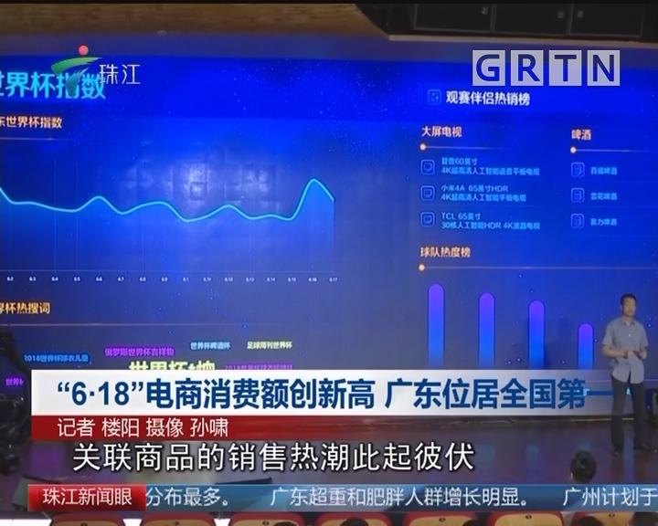 """""""6·18""""电商销售额创新高 广东位居全国第一"""