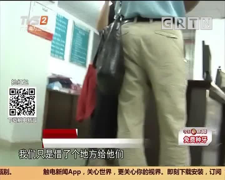 """广州荔湾东浚荔景苑:物管""""强行""""上调物管费标准 业主不同意"""