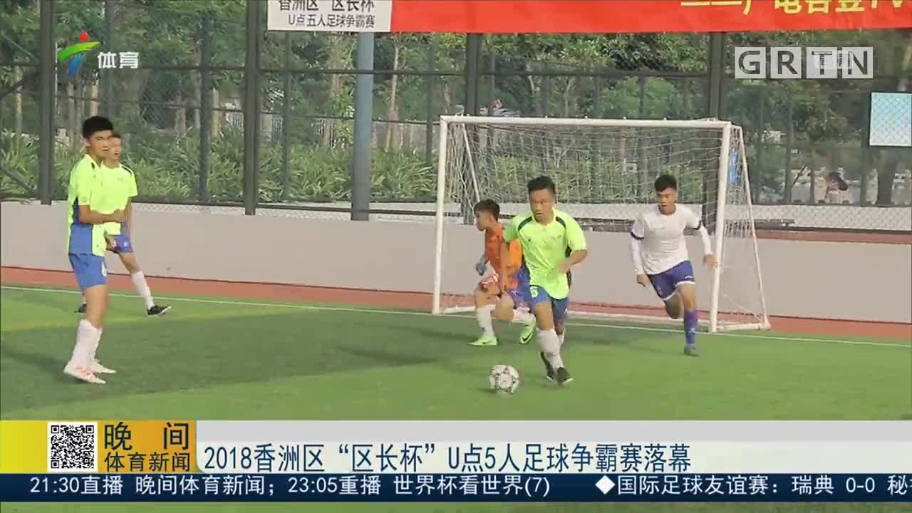 """2018香洲区""""区长杯""""U点5人足球争霸赛落幕"""