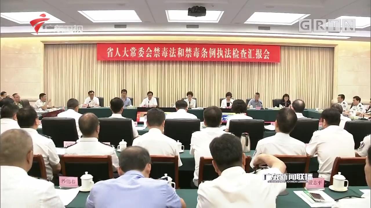 广东:全面深入推进全民禁毒工程