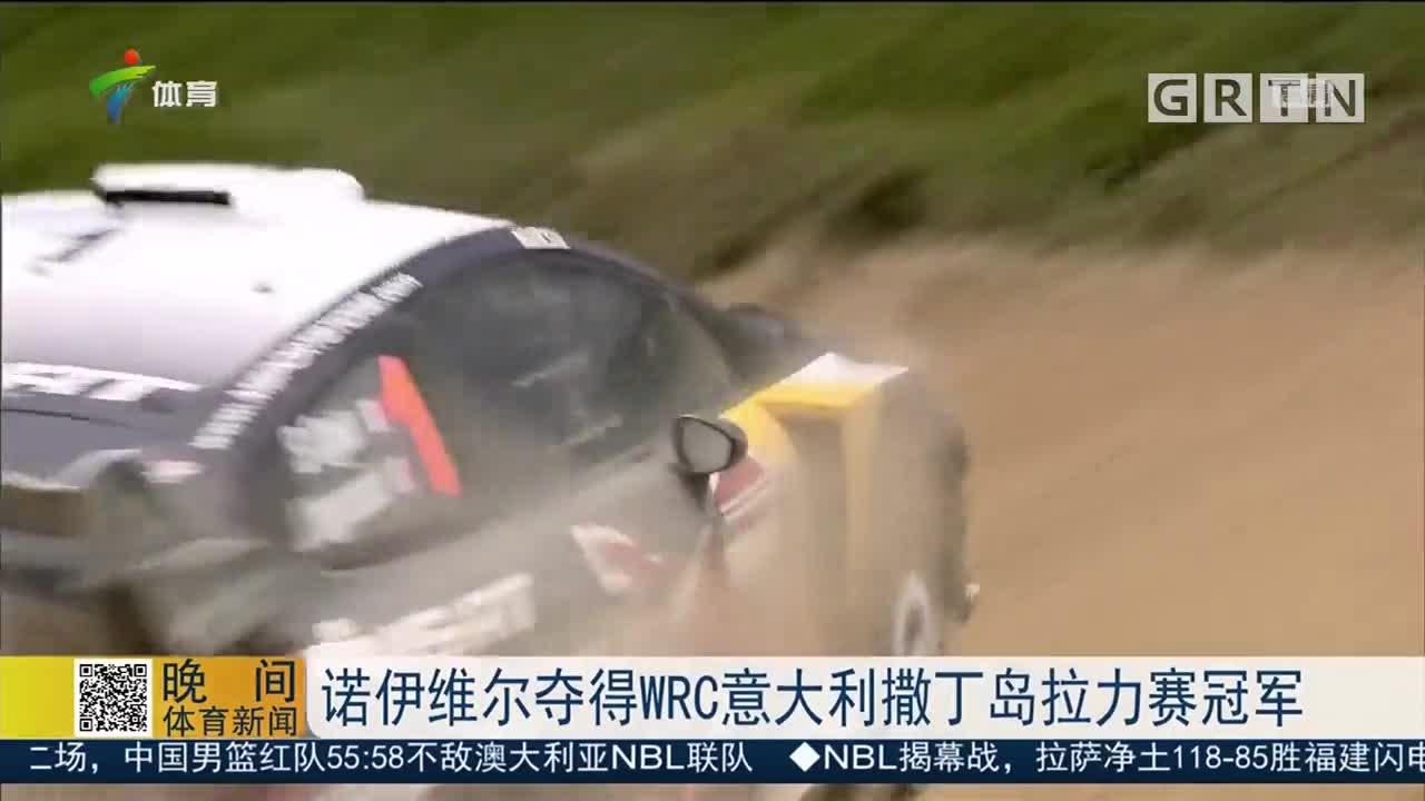 诺伊维尔夺得WRC意大利撒丁岛拉力赛冠军
