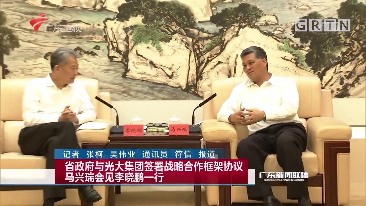 省政府与光大集团签署战略合作框架协议 马兴瑞会见李晓鹏一行