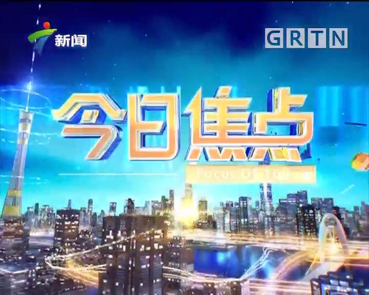 [2018-06-14]今日焦点:深圳:花衣男当街带走6岁女童 警方展开侦查