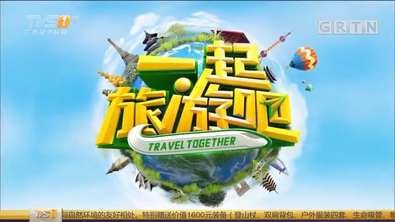 [2018-06-26]一起旅游吧