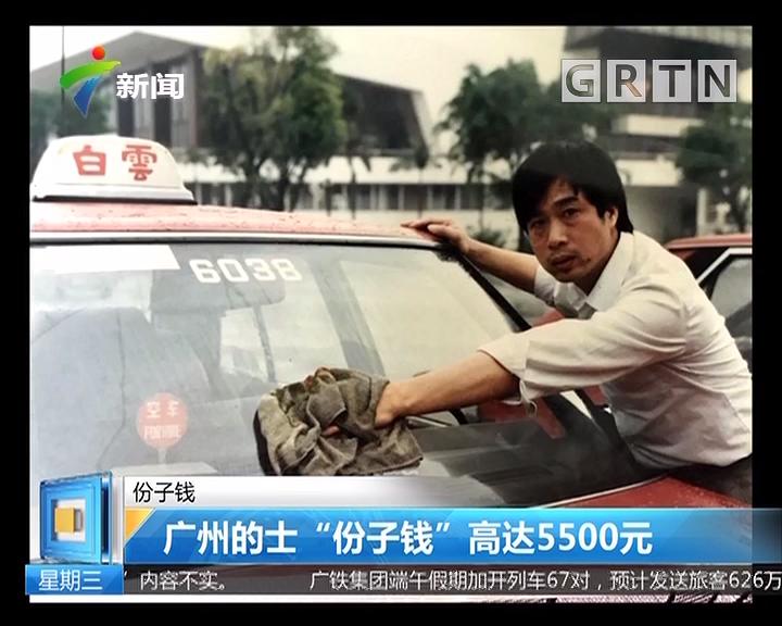 """份子钱:广州的士""""份子钱"""" 高达5500元"""