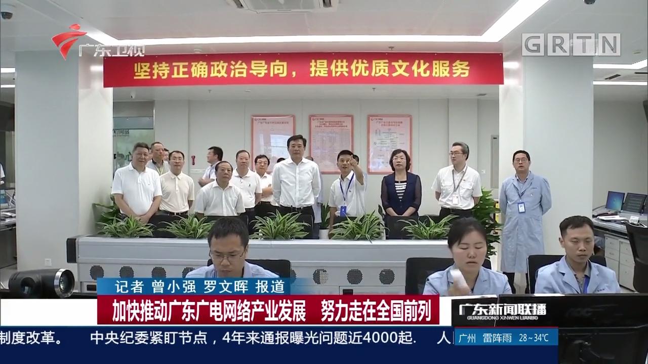 加快推动广东广电网络产业发展 努力走在全国前列