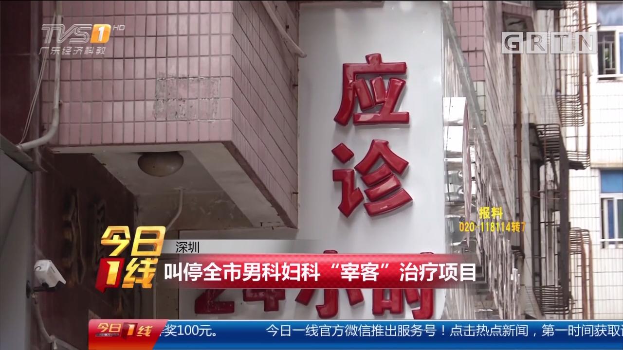 """深圳:叫停全市男科妇科""""宰客""""治疗项目"""