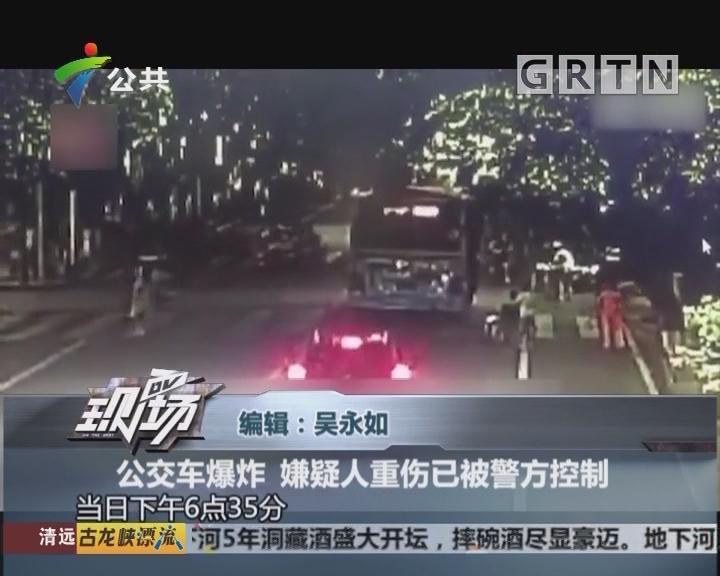 公交车爆炸 嫌疑人重伤已被警方控制