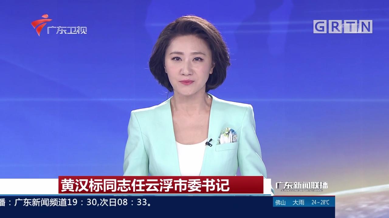 黄汉标同志任云浮市委书记