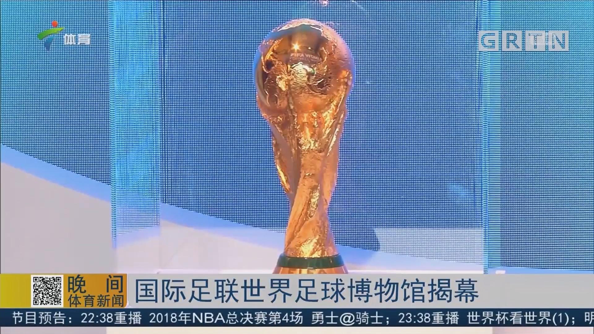 国际足联世界足球博物馆揭幕