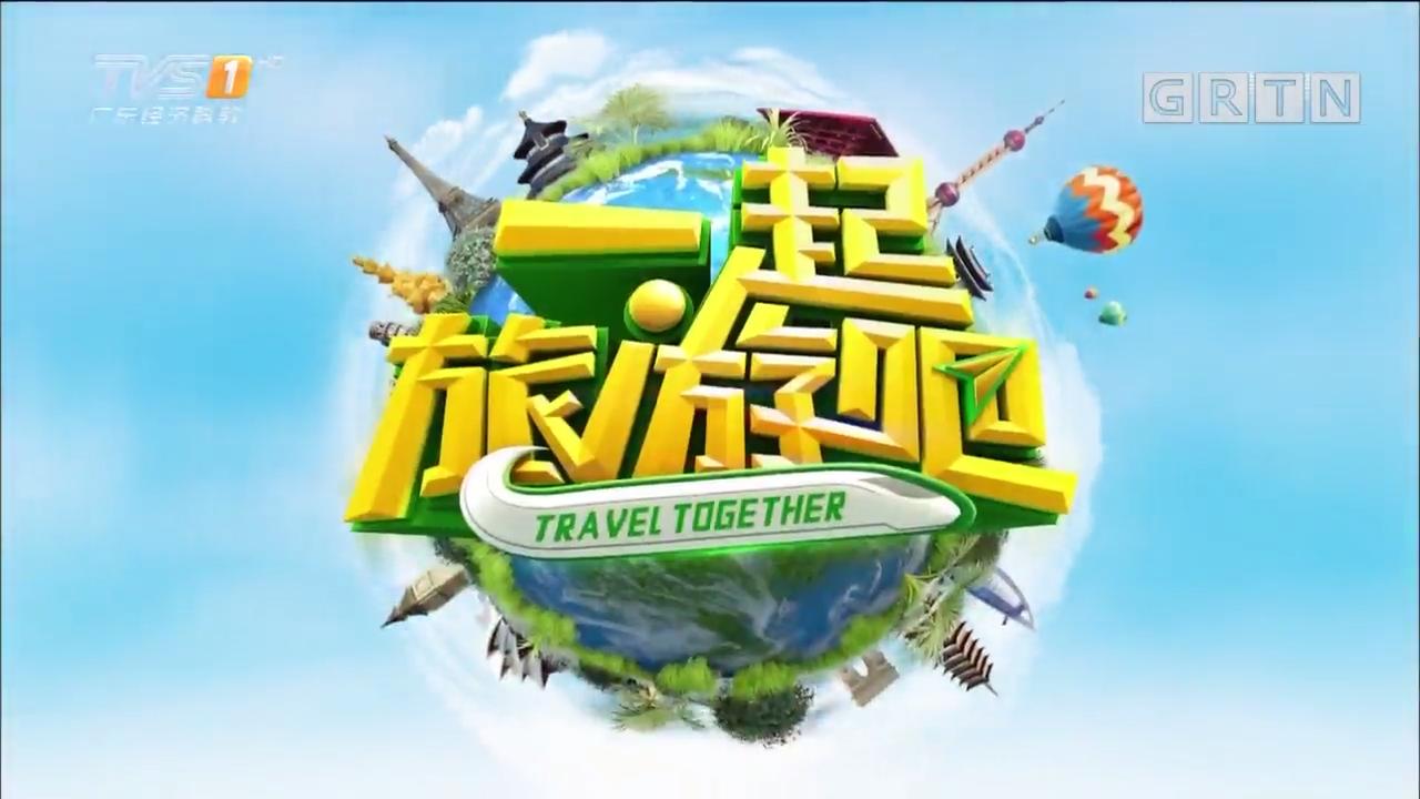 [HD][2018-06-27]一起旅游吧:伊犁