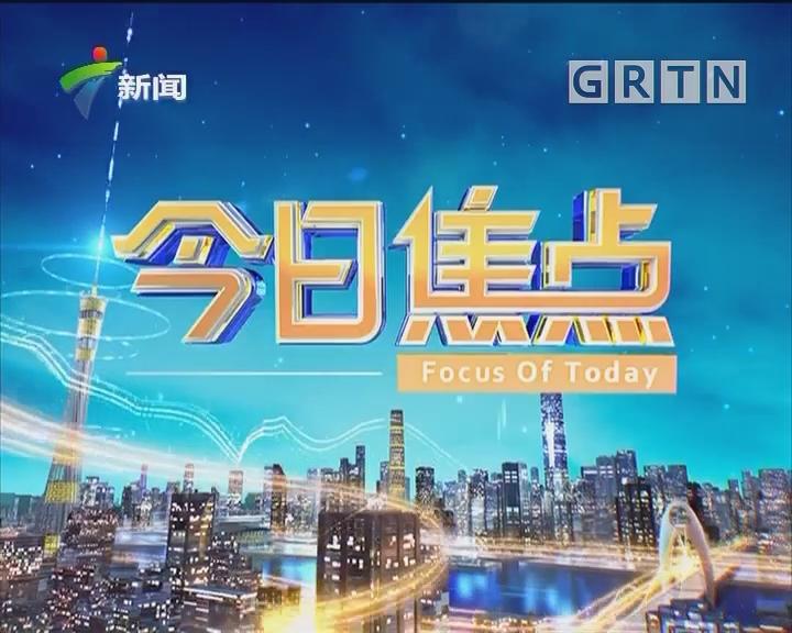 [2018-06-08]今日焦点:云浮:新兴县山体滑坡