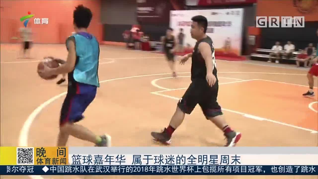 篮球嘉年华 属于球迷的全明星周末