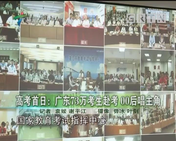 高考首日:广东73万考生赴考 00后唱主角