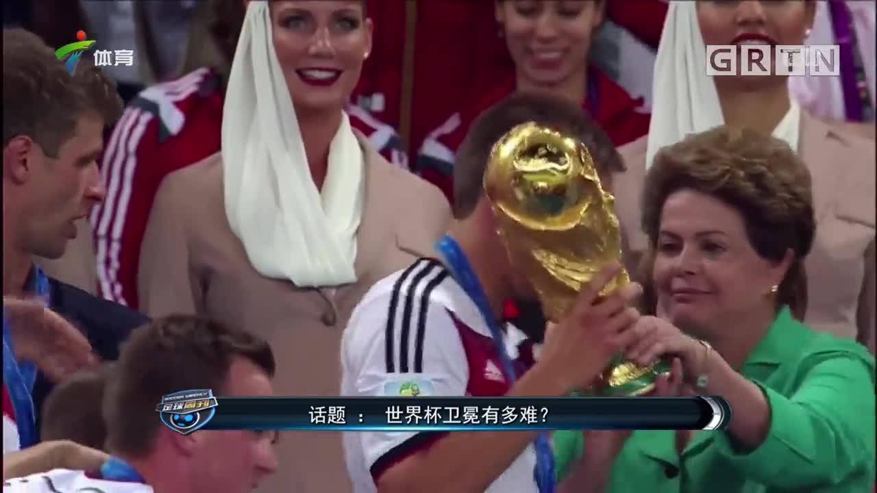 话题:世界杯卫冕有多难?